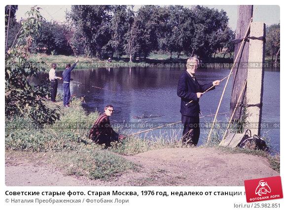 рыбалка метро водный стадион