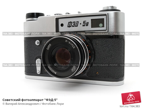 "Советский фотоаппарат ""ФЭД-5"", фото № 164383, снято 26 июля 2017 г. (c) Валерий Александрович / Фотобанк Лори"