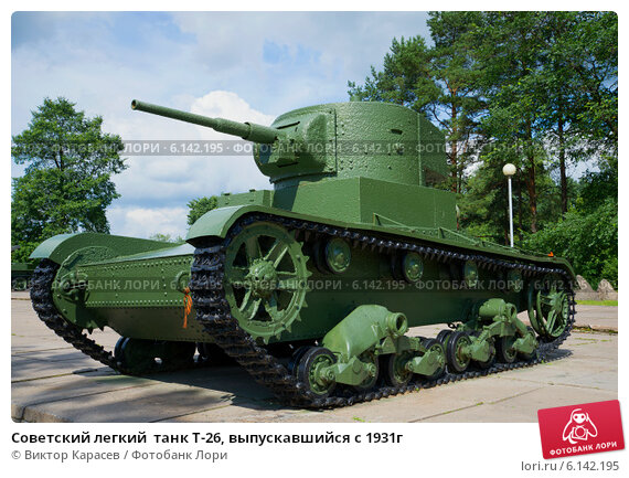 Купить «Советский легкий  танк Т-26, выпускавшийся с 1931г», фото № 6142195, снято 15 июля 2014 г. (c) Виктор Карасев / Фотобанк Лори