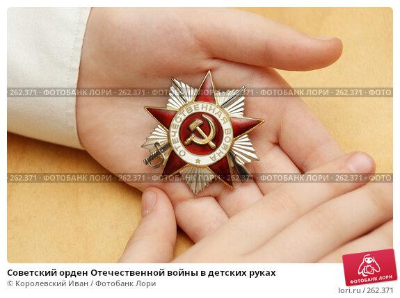 Советский орден Отечественной войны в детских руках, фото № 262371, снято 21 февраля 2007 г. (c) Королевский Иван / Фотобанк Лори
