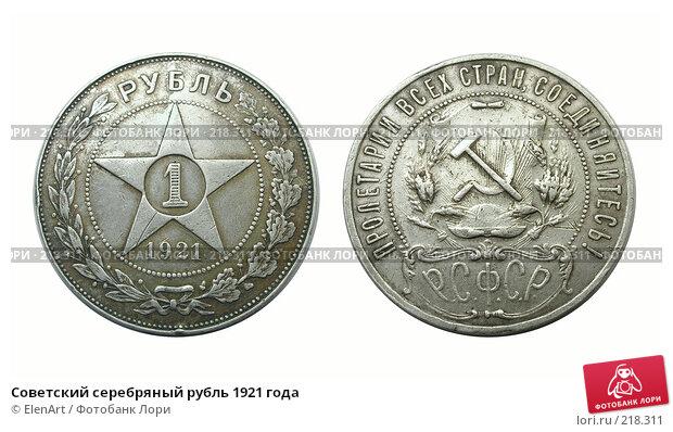 Советский серебряный рубль 1921 года, фото № 218311, снято 27 июля 2017 г. (c) ElenArt / Фотобанк Лори