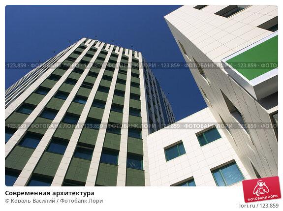 Современная архитектура, фото № 123859, снято 1 июня 2006 г. (c) Коваль Василий / Фотобанк Лори