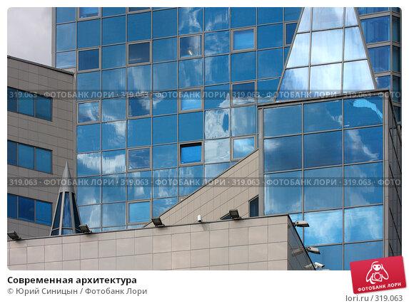 Современная архитектура, фото № 319063, снято 28 мая 2008 г. (c) Юрий Синицын / Фотобанк Лори