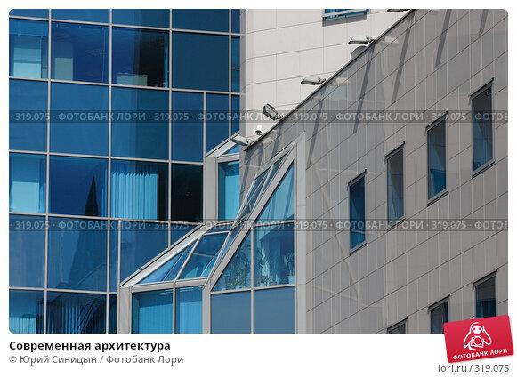 Современная архитектура, фото № 319075, снято 2 июня 2008 г. (c) Юрий Синицын / Фотобанк Лори