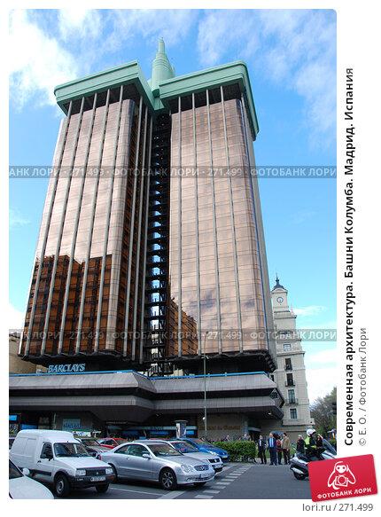 Купить «Современная архитектура. Башни Колумба. Мадрид. Испания», фото № 271499, снято 22 апреля 2008 г. (c) Екатерина Овсянникова / Фотобанк Лори