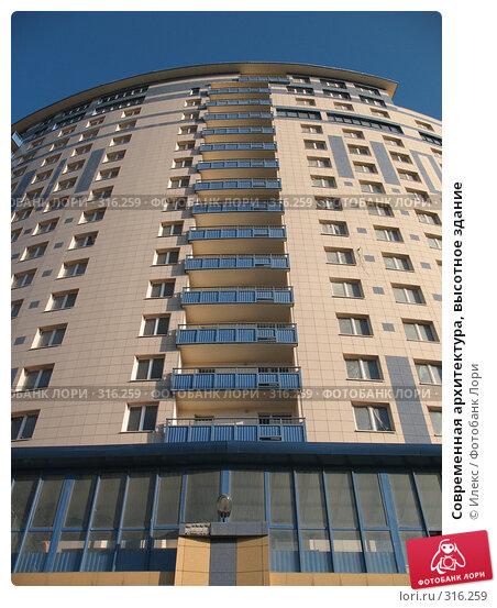 Купить «Современная архитектура, высотное здание», фото № 316259, снято 24 мая 2008 г. (c) Морковкин Терентий / Фотобанк Лори