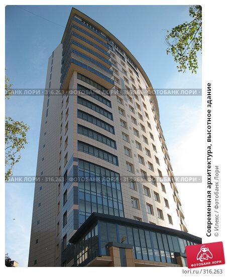 Купить «Современная архитектура, высотное здание», фото № 316263, снято 24 мая 2008 г. (c) Морковкин Терентий / Фотобанк Лори