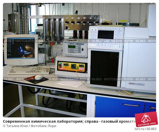 Современная химическая лаборатория; справа - газовый хроматограф Varian СР-3800, эксклюзивное фото № 60863, снято 14 августа 2006 г. (c) Татьяна Юни / Фотобанк Лори