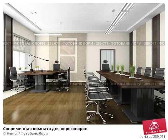 Купить «Современная комната для переговоров», иллюстрация № 289071 (c) Hemul / Фотобанк Лори