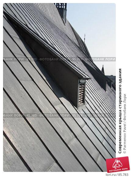 Современная крыша старинного здания, фото № 85783, снято 6 сентября 2007 г. (c) Parmenov Pavel / Фотобанк Лори