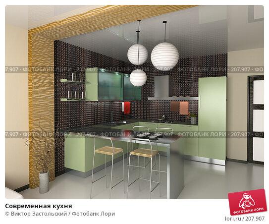 Современная кухня, иллюстрация № 207907 (c) Виктор Застольский / Фотобанк Лори