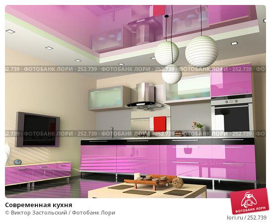 Современная кухня, иллюстрация № 252739 (c) Виктор Застольский / Фотобанк Лори