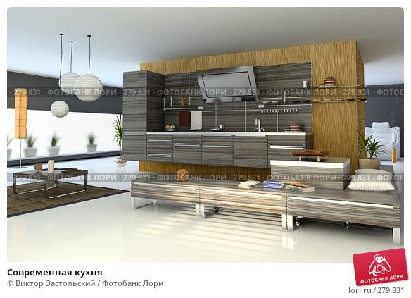 Современная кухня, иллюстрация № 279831 (c) Виктор Застольский / Фотобанк Лори