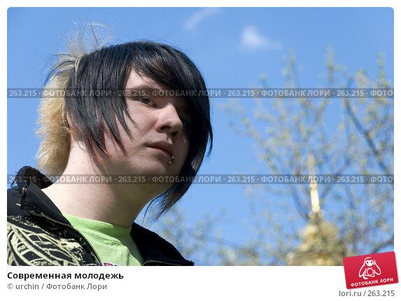 Купить «Современная молодежь», фото № 263215, снято 25 апреля 2008 г. (c) urchin / Фотобанк Лори