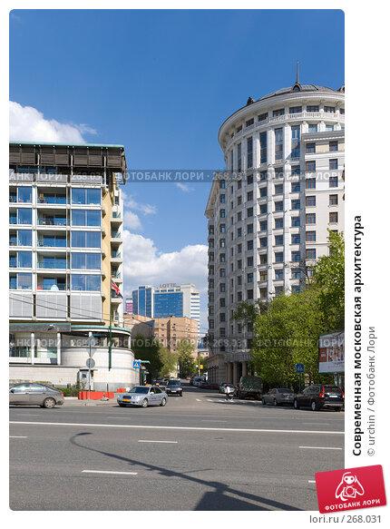 Современная московская архитектура, фото № 268031, снято 26 апреля 2008 г. (c) urchin / Фотобанк Лори