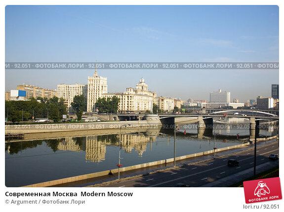 Купить «Современная Москва  Modern Moscow», фото № 92051, снято 23 августа 2007 г. (c) Argument / Фотобанк Лори