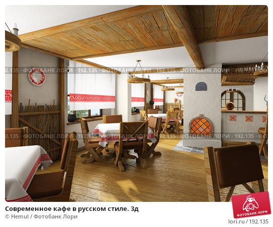 Современное кафе в русском стиле. 3д, иллюстрация № 192135 (c) Hemul / Фотобанк Лори
