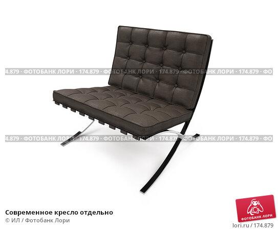 Современное кресло отдельно, иллюстрация № 174879 (c) ИЛ / Фотобанк Лори