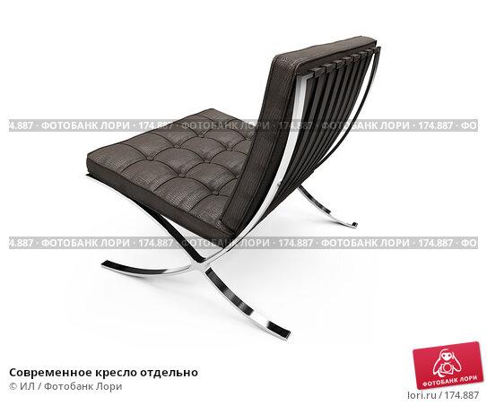 Купить «Современное кресло отдельно», иллюстрация № 174887 (c) ИЛ / Фотобанк Лори