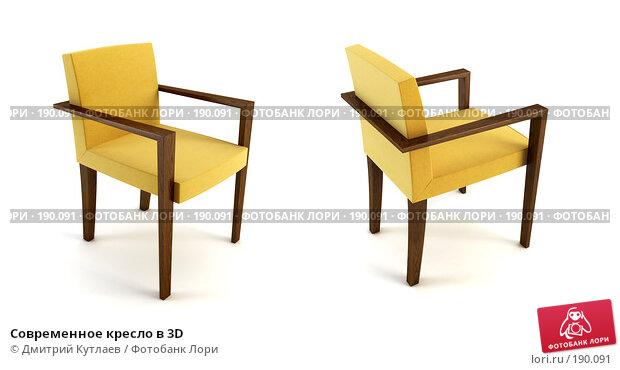 Купить «Современное кресло в 3D», иллюстрация № 190091 (c) Дмитрий Кутлаев / Фотобанк Лори