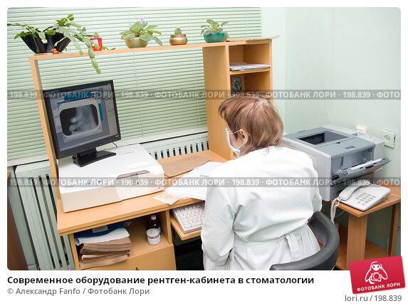 Современное оборудование рентген-кабинета в стоматологии, фото № 198839, снято 16 января 2017 г. (c) Александр Fanfo / Фотобанк Лори
