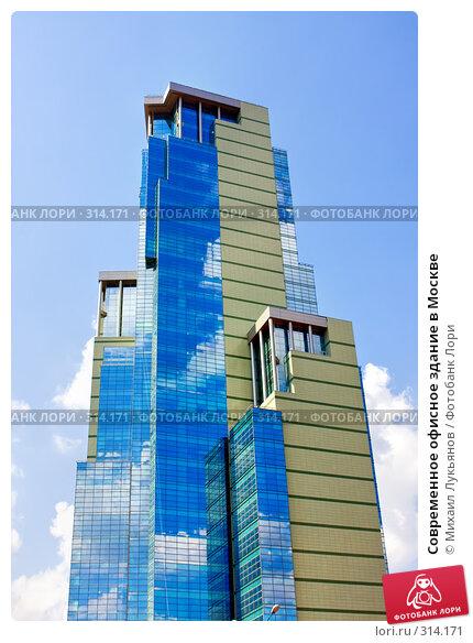 Купить «Современное офисное здание в Москве», фото № 314171, снято 18 мая 2008 г. (c) Михаил Лукьянов / Фотобанк Лори