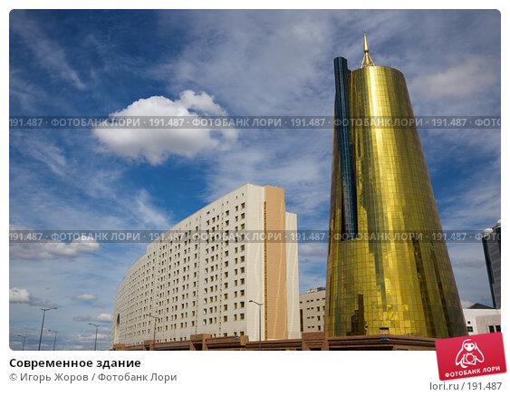 Купить «Современное здание», фото № 191487, снято 9 августа 2007 г. (c) Игорь Жоров / Фотобанк Лори