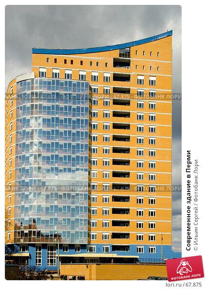 Современное здание в Перми, фото № 67875, снято 7 мая 2007 г. (c) Ильин Сергей / Фотобанк Лори