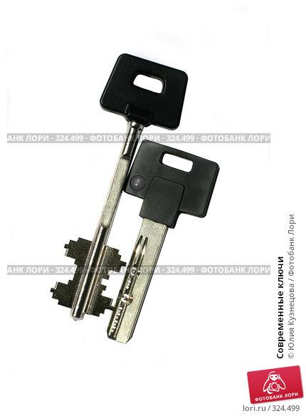 Современные ключи, фото № 324499, снято 4 июня 2008 г. (c) Юлия Кузнецова / Фотобанк Лори