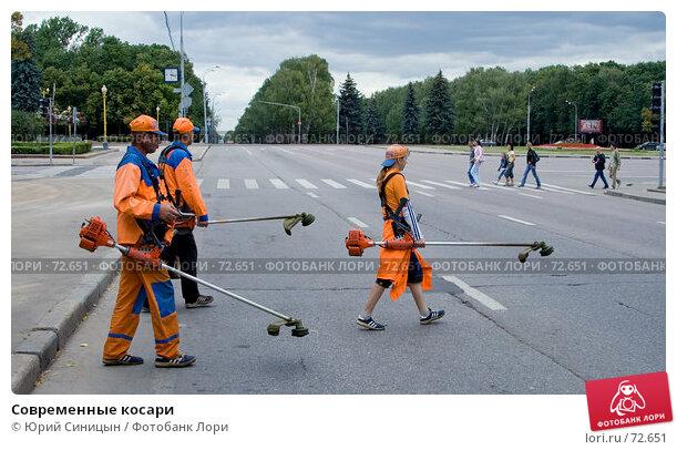 Купить «Современные косари», фото № 72651, снято 20 июля 2007 г. (c) Юрий Синицын / Фотобанк Лори
