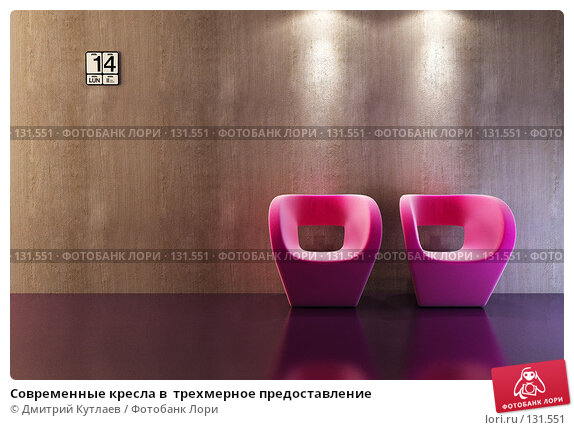 Современные кресла в  трехмерное предоставление, иллюстрация № 131551 (c) Дмитрий Кутлаев / Фотобанк Лори