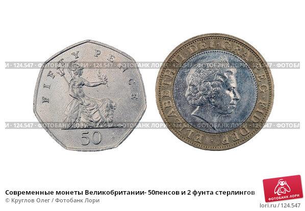 Современные монеты Великобритании- 50пенсов и 2 фунта стерлингов, фото № 124547, снято 15 ноября 2007 г. (c) Круглов Олег / Фотобанк Лори