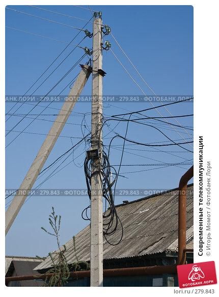 Современные телекоммуникации, фото № 279843, снято 10 мая 2008 г. (c) Игорь Момот / Фотобанк Лори