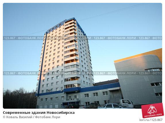 Современные здания Новосибирска, фото № 123867, снято 7 ноября 2006 г. (c) Коваль Василий / Фотобанк Лори