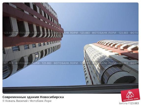 Современные здания Новосибирска, фото № 123883, снято 7 ноября 2006 г. (c) Коваль Василий / Фотобанк Лори