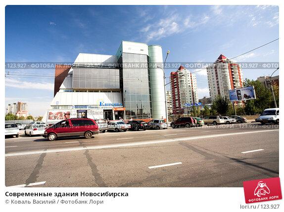 Купить «Современные здания Новосибирска», фото № 123927, снято 12 сентября 2007 г. (c) Коваль Василий / Фотобанк Лори