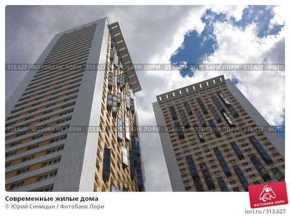 Современные жилые дома, фото № 313627, снято 30 мая 2008 г. (c) Юрий Синицын / Фотобанк Лори