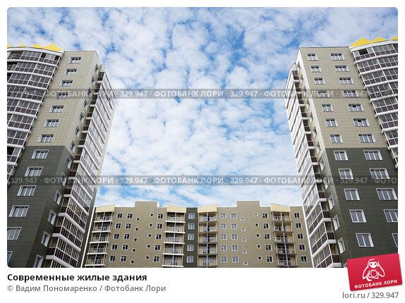 Современные жилые здания, фото № 329947, снято 15 июня 2008 г. (c) Вадим Пономаренко / Фотобанк Лори
