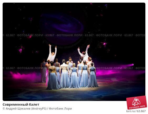 Современный балет, фото № 63867, снято 5 мая 2007 г. (c) Андрей Щекалев (AndreyPS) / Фотобанк Лори