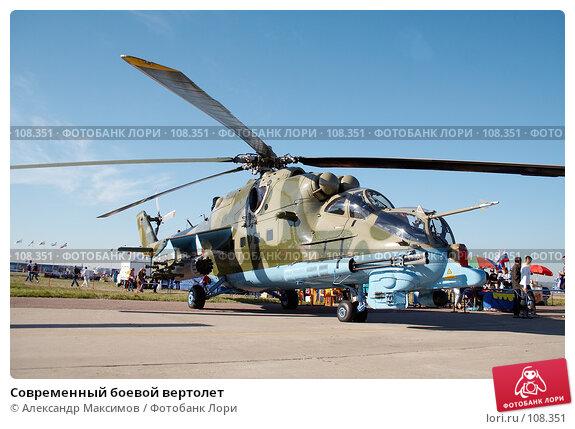 Современный боевой вертолет, фото № 108351, снято 21 августа 2005 г. (c) Александр Максимов / Фотобанк Лори