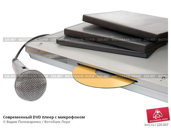 Современный DVD плеер с микрофоном, фото № 220007, снято 23 февраля 2008 г. (c) Вадим Пономаренко / Фотобанк Лори