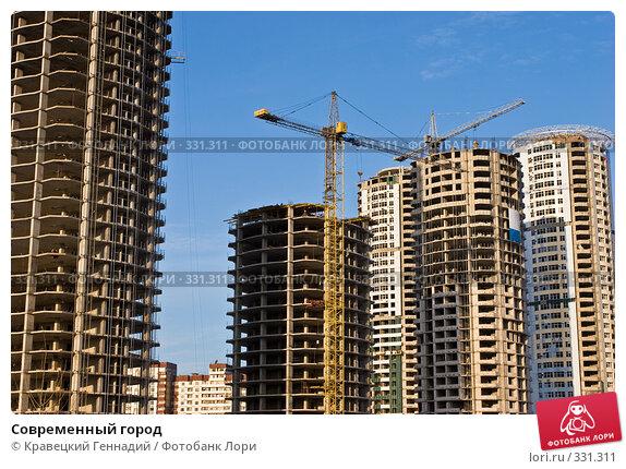 Современный город, фото № 331311, снято 24 марта 2005 г. (c) Кравецкий Геннадий / Фотобанк Лори