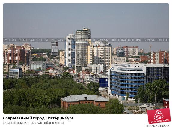 Современный город Екатеринбург, фото № 219543, снято 28 мая 2007 г. (c) Архипова Мария / Фотобанк Лори