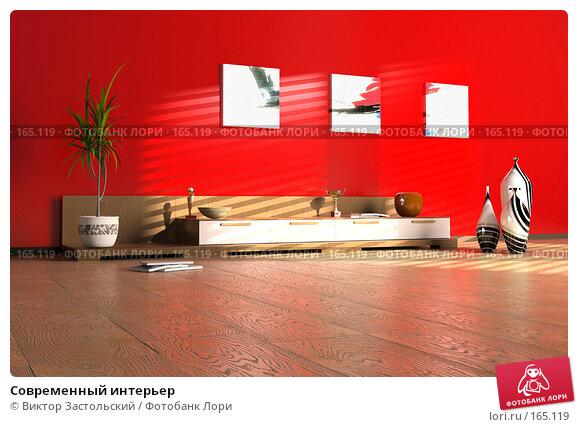 Купить «Современный интерьер», иллюстрация № 165119 (c) Виктор Застольский / Фотобанк Лори