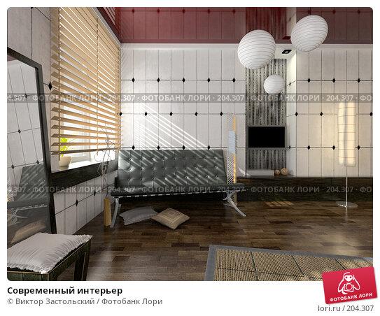 Современный интерьер, иллюстрация № 204307 (c) Виктор Застольский / Фотобанк Лори