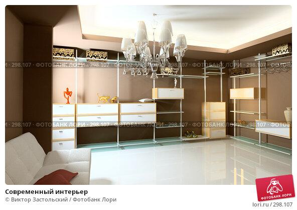 Современный интерьер, иллюстрация № 298107 (c) Виктор Застольский / Фотобанк Лори