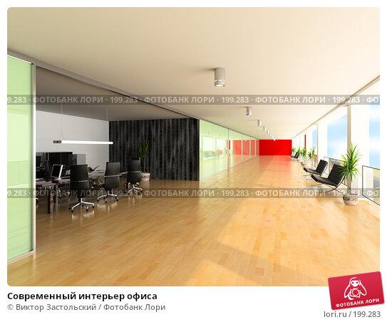 Современный интерьер офиса, иллюстрация № 199283 (c) Виктор Застольский / Фотобанк Лори