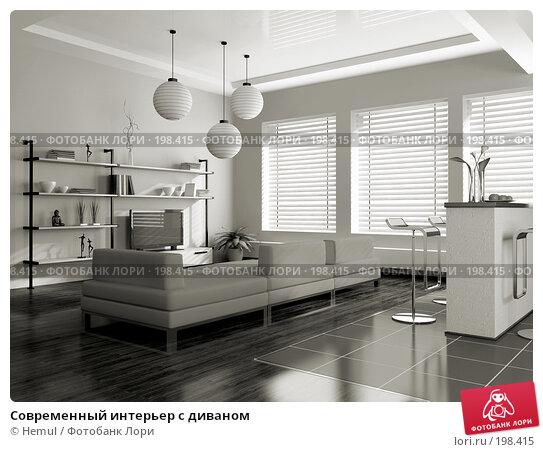 Современный интерьер с диваном, иллюстрация № 198415 (c) Hemul / Фотобанк Лори