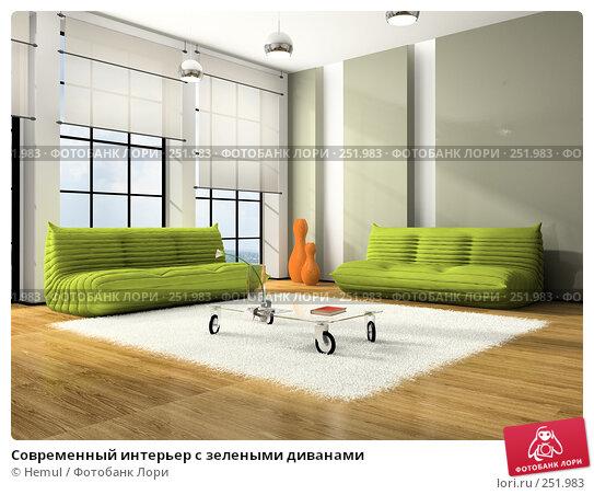 Современный интерьер с зелеными диванами, иллюстрация № 251983 (c) Hemul / Фотобанк Лори