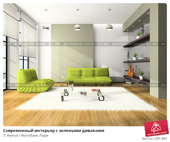 Купить «Современный интерьер с зелеными диванами», иллюстрация № 251991 (c) Hemul / Фотобанк Лори